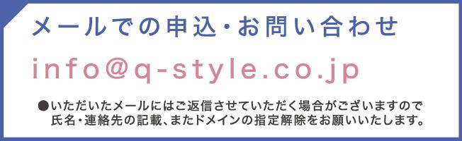 メールでの申し込み・お問い合わせ info@q-style.co.jp