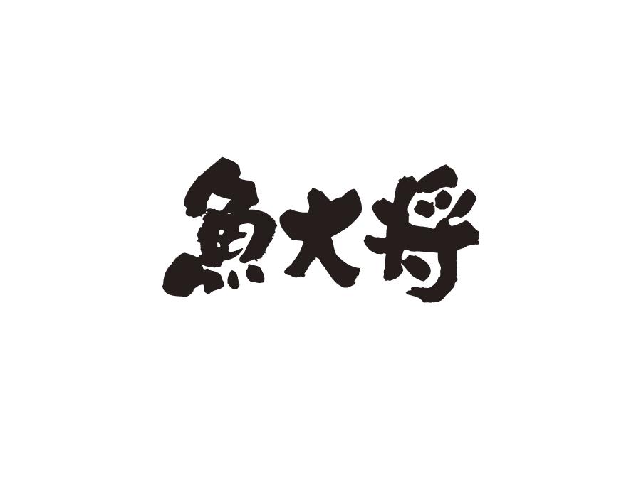 海鮮料理店ホール・キッチンスタッフ大募集