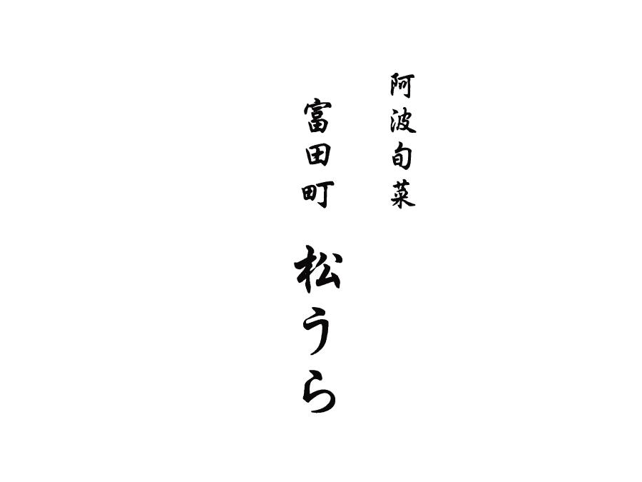 【飲食店/割烹・小料理・おばんざい】ホール接客スタッフ