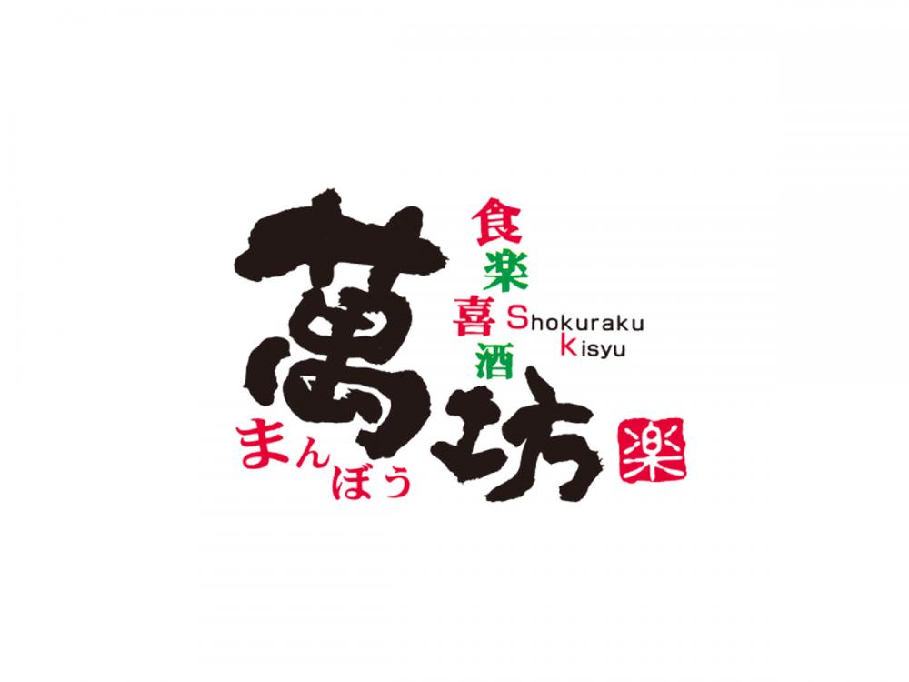 居酒屋での調理スタッフ・ホールスタッフ【パート・アルバイト】