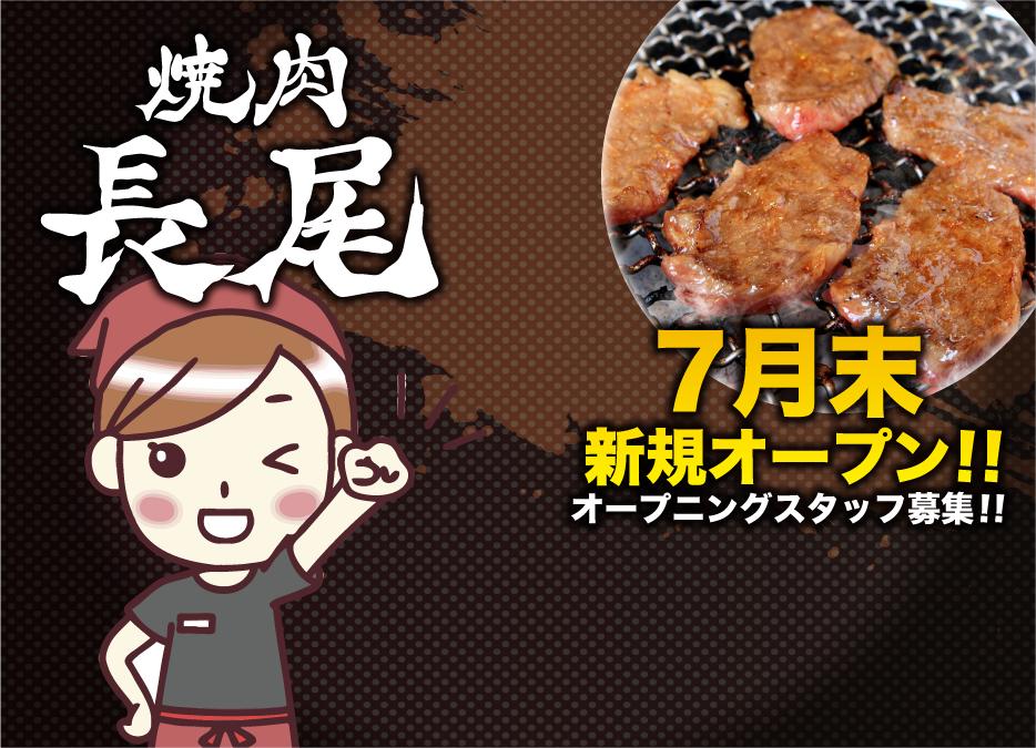 【飲食店】焼肉店での調理・ホール接客(オープニング)