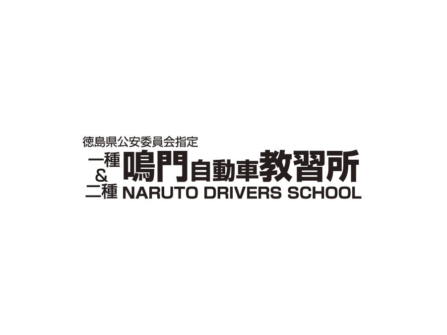 自動車教習所での事務業務