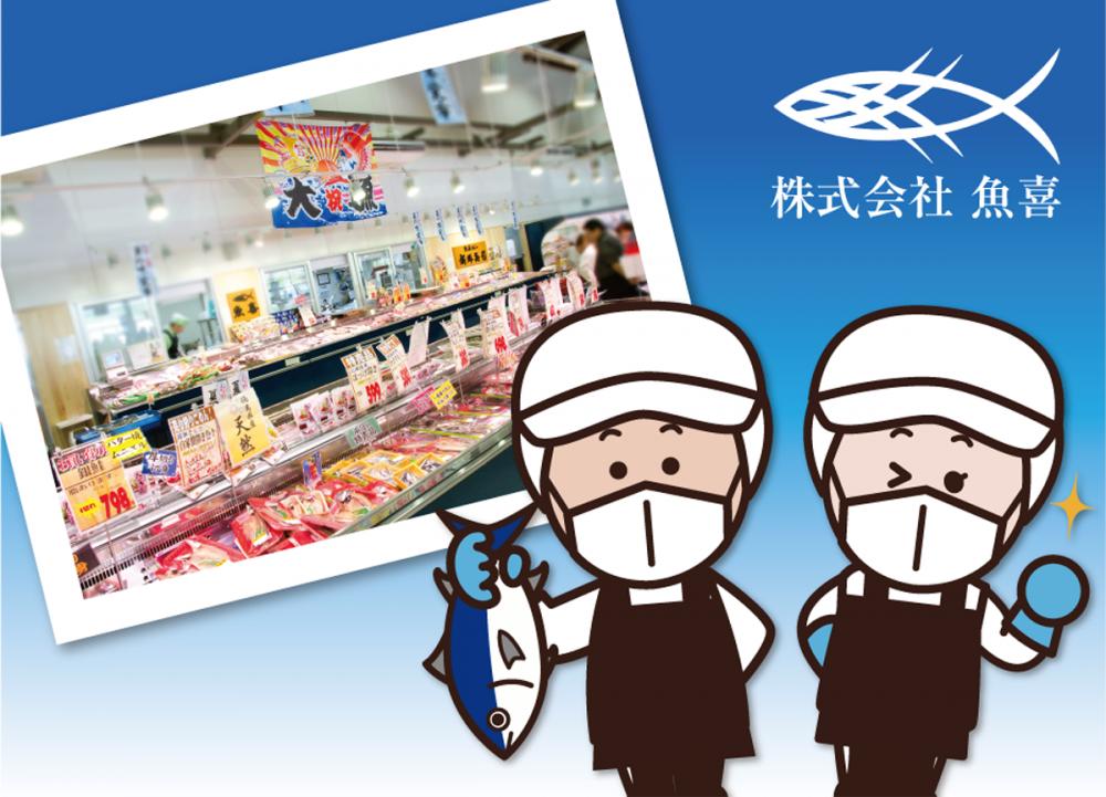 鮮魚店での加工業務