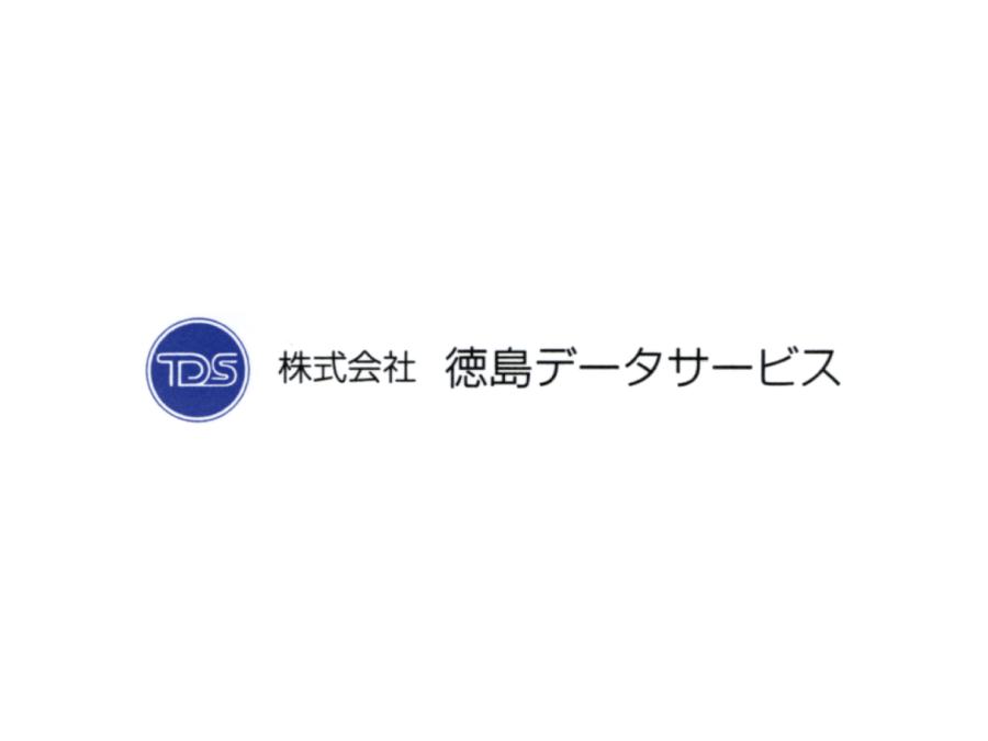 データ入力スタッフ【美馬市役所でのお仕事】