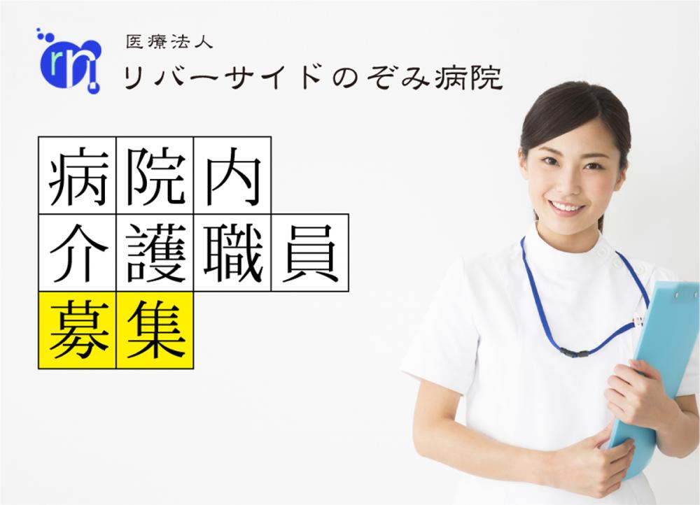 病院内介護職員【正社員】