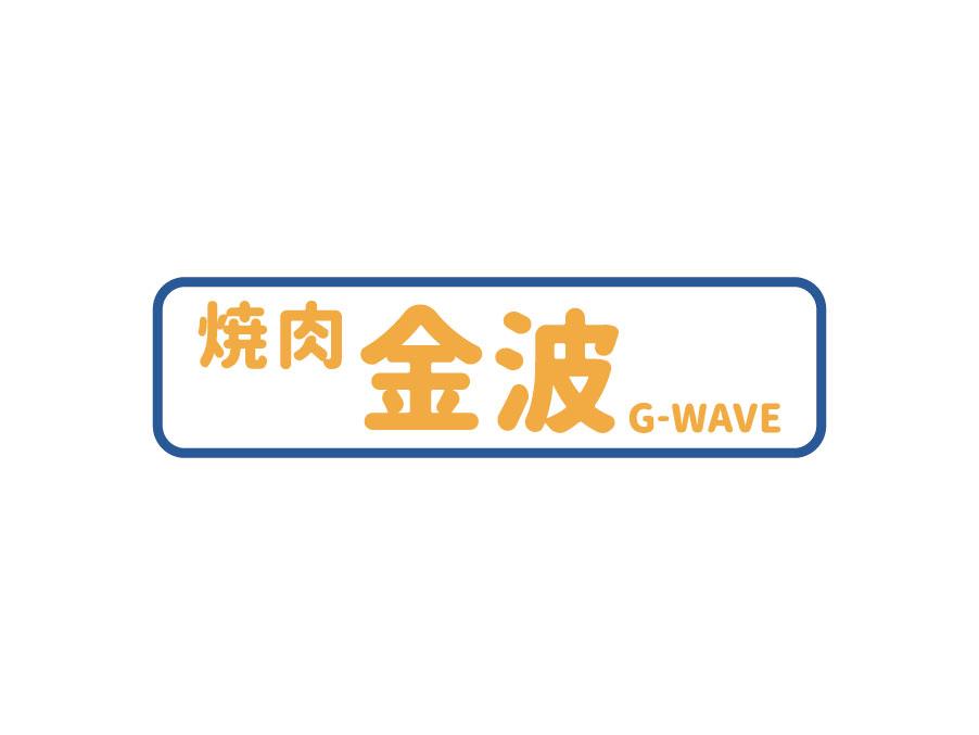 【オープニングスタッフ】焼肉店のホール・キッチンスタッフ