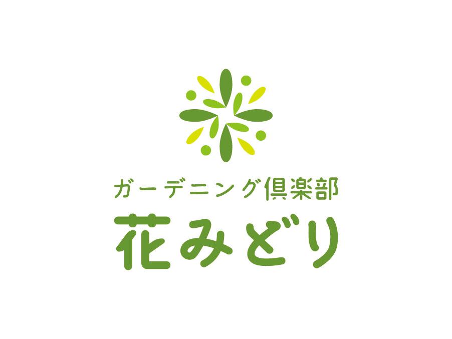 花屋(ガーデンセンター)の店舗スタッフ