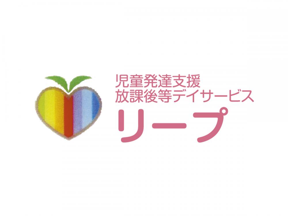 児童指導員【パート・アルバイト】
