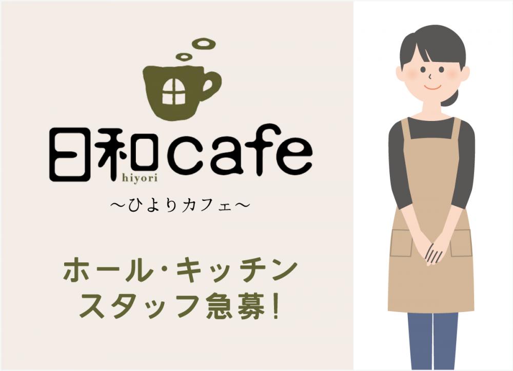 カフェでのホールスタッフ・キッチンスタッフ