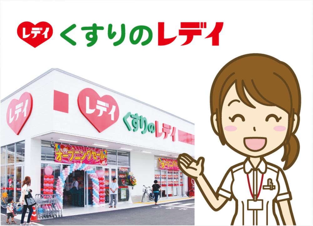 ドラッグストアでの販売スタッフ【正社員】