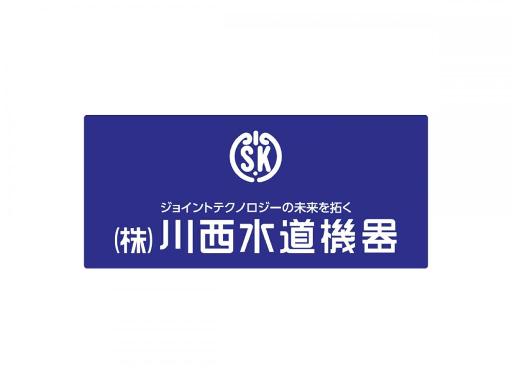 水道管のジョイント(管継手)の製造【正社員】