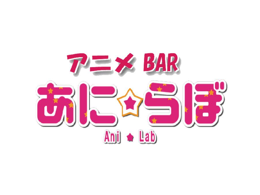 アニメバーでのホールスタッフ【アルバイト】
