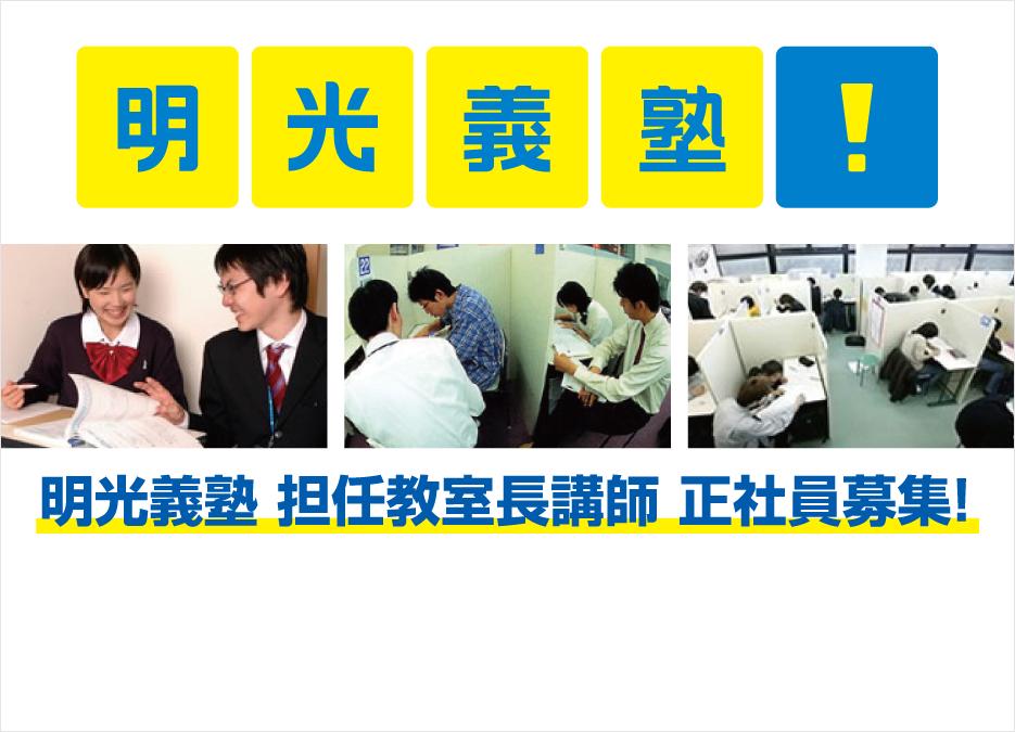 有名塾の塾講師【室長候補】