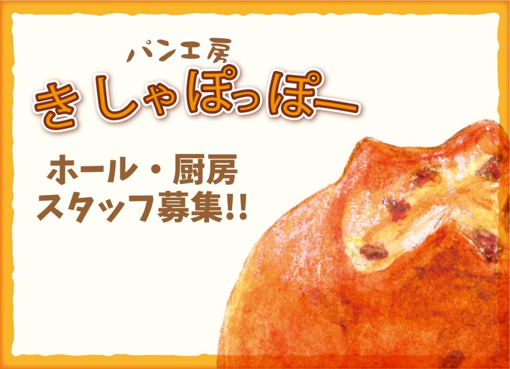 パン製造・厨房・ホールスタッフ