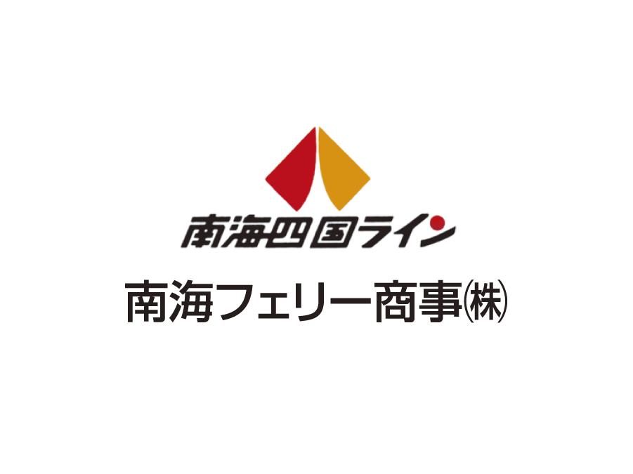 徳島港フェリーターミナル内での綱取り業務及び接客・事務作業