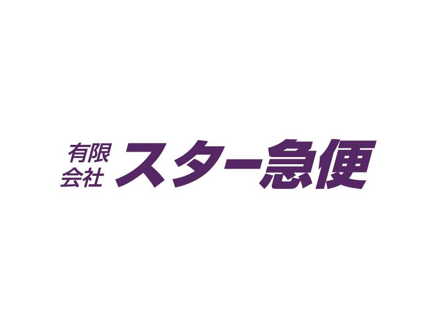 配送会社での軽作業スタッフ【夜間】