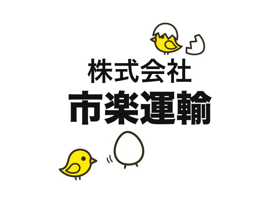 種卵・ひよこの配送ドライバー(2t・4t)