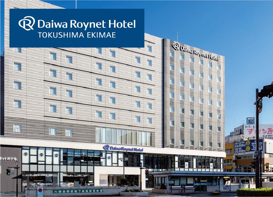 徳島駅前でのホテルフロントスタッフ