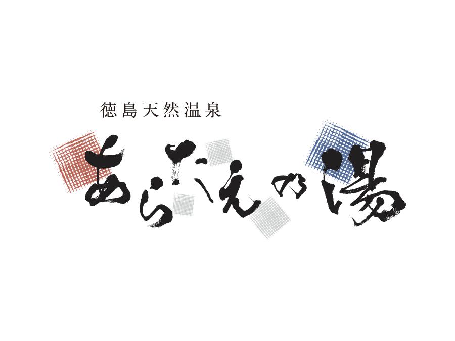 温泉施設の店舗スタッフ【フロント・接客等】