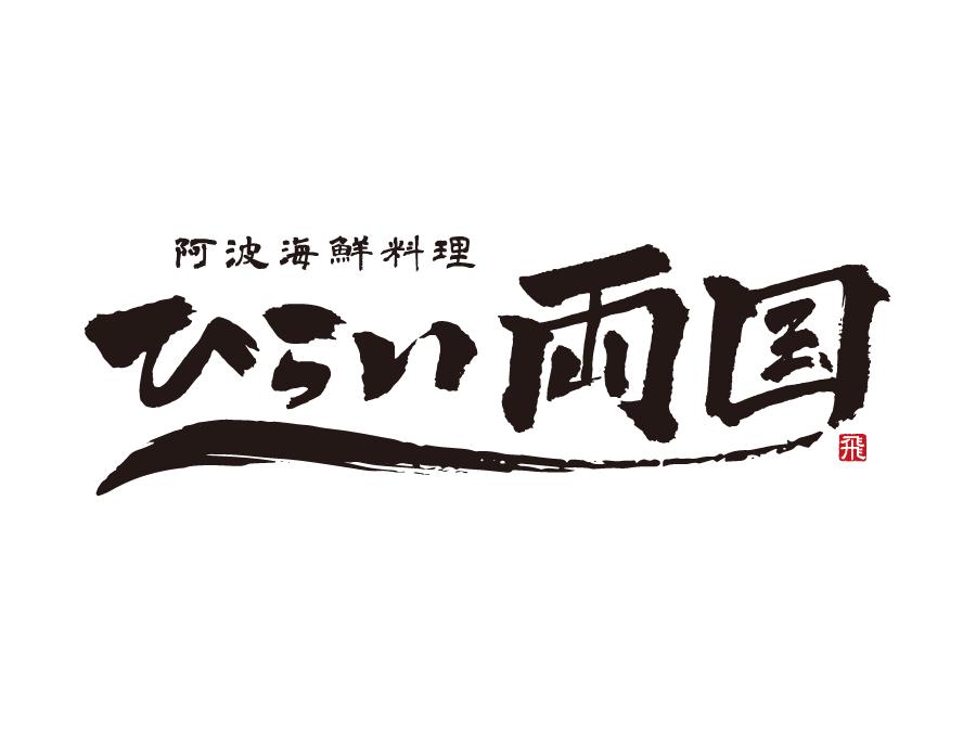 海鮮料理店でのホール・キッチンスタッフ、店舗経営等【正社員】