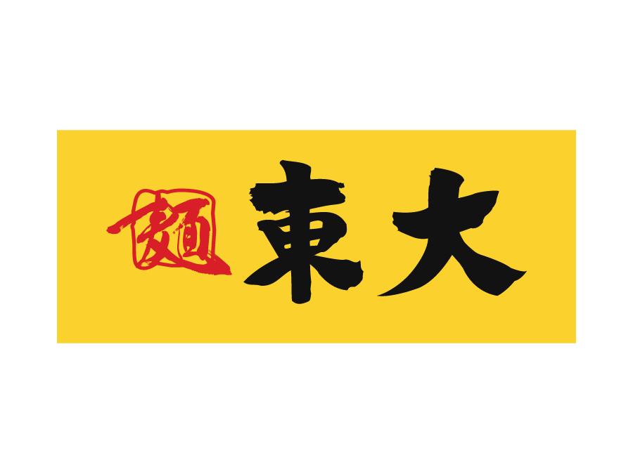 ラーメン店でのホールスタッフ・調理補助スタッフ・洗浄スタッフ
