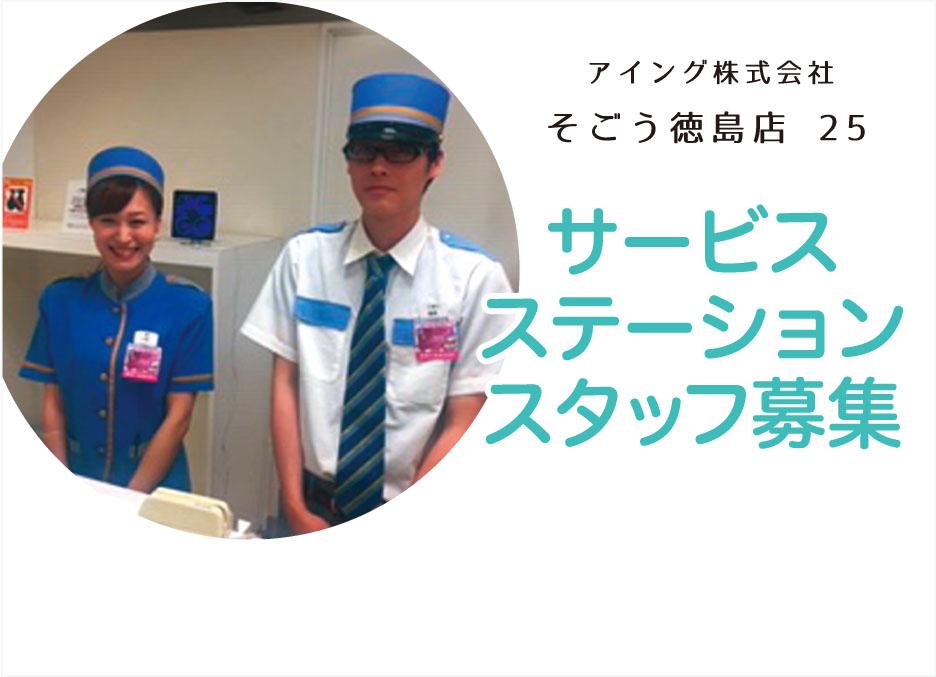 そごう徳島店でのサービスステーションスタッフ