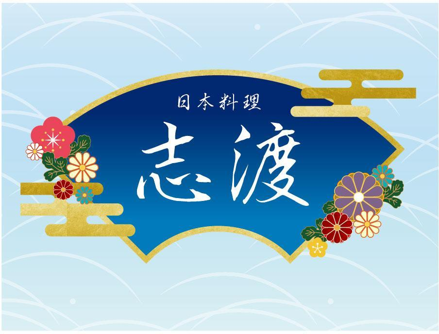 日本料理店でのホール・調理補助・洗い場スタッフ【新店】※アルバイト