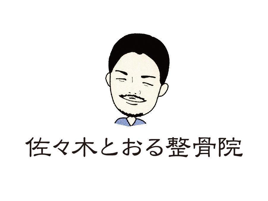 鍼灸師【正社員】
