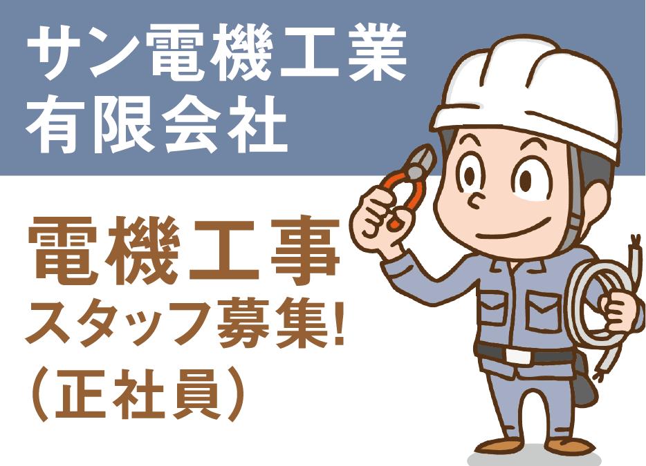 電機工事スタッフ