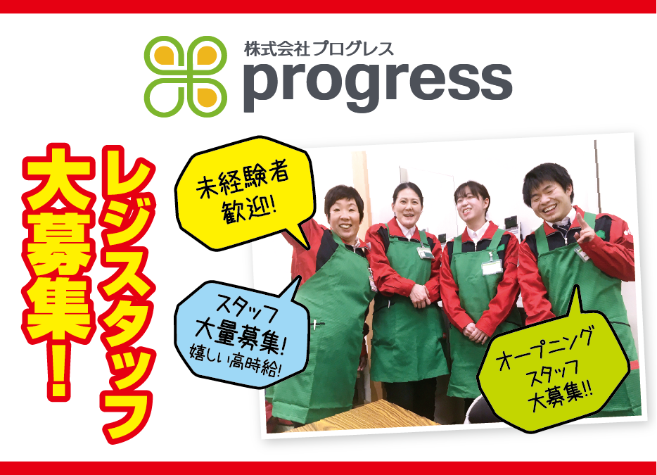 大型スーパーのレジスタッフ【オープニング】
