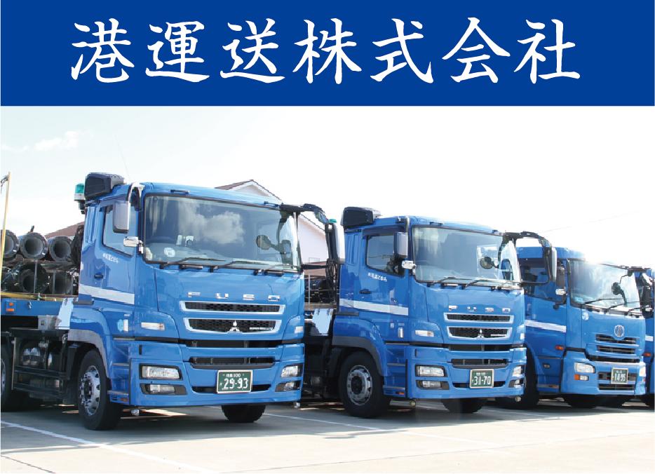 運送会社でのトラック運転手