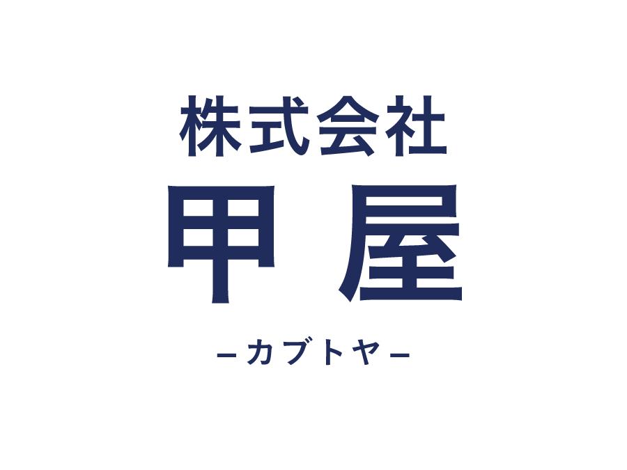 建築会社の現場作業・営業スタッフ【正社員】