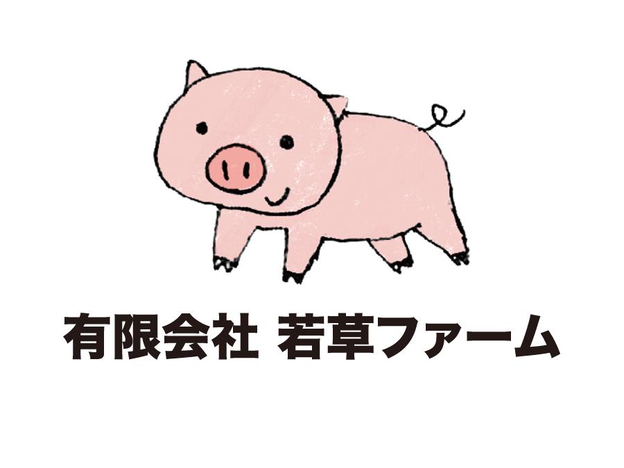 養豚場の施設員