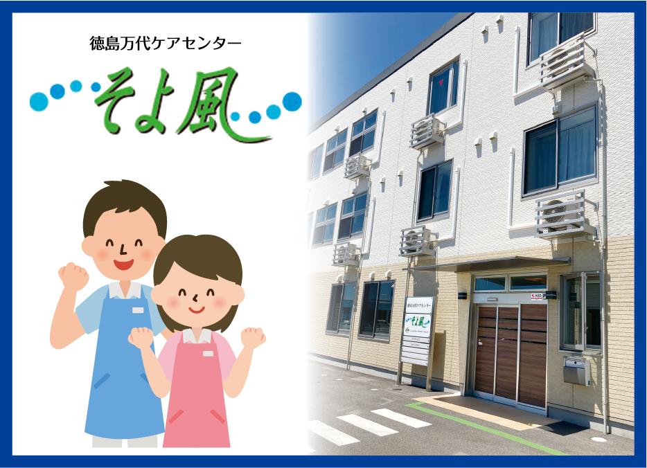 ケアセンターでの栄養士【正社員・契約社員】