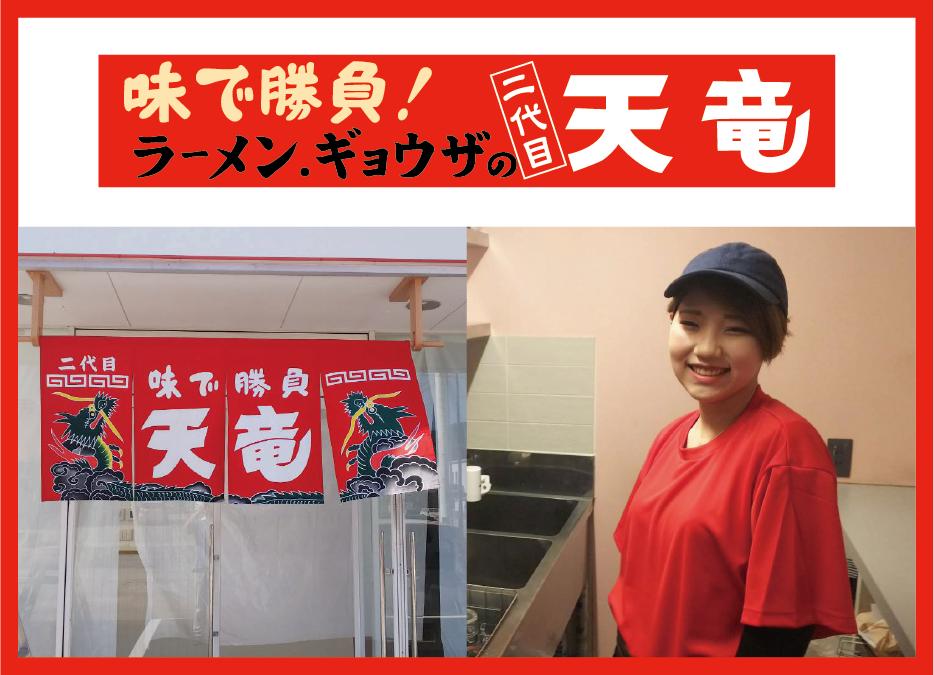 ラーメン店でのホールスタッフ・キッチンスタッフ