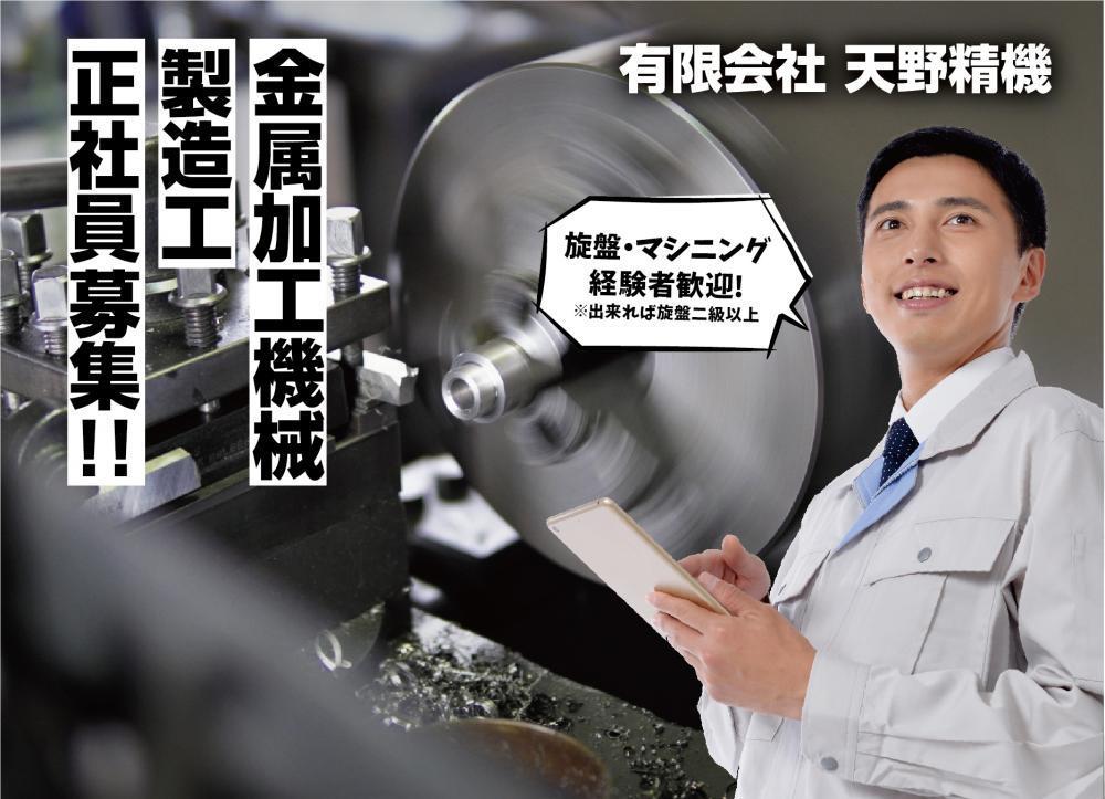 金属加工機械製造工【正社員】