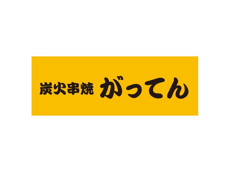 串焼き居酒屋のホール・厨房スタッフ(正社員)