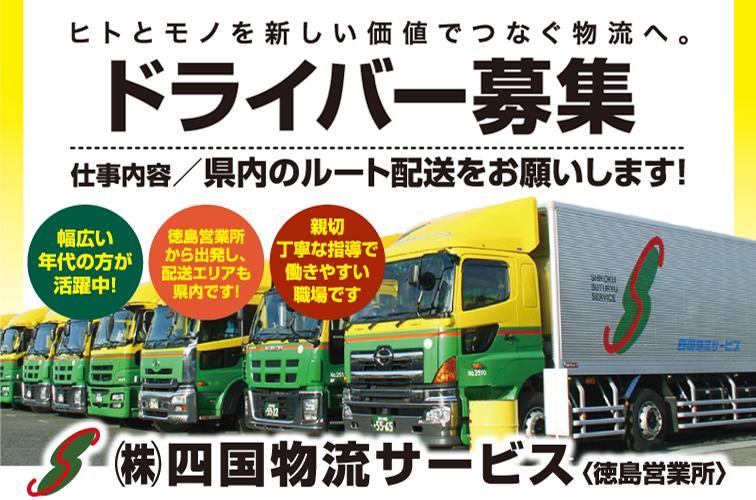 運送会社での県内ルート配送ドライバー