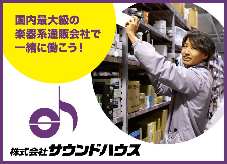 楽器系通販会社の物流倉庫管理スタッフ