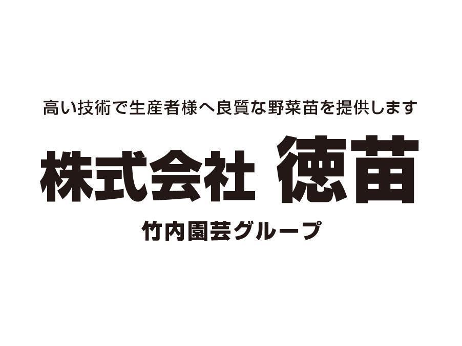 【短期】農作業スタッフ
