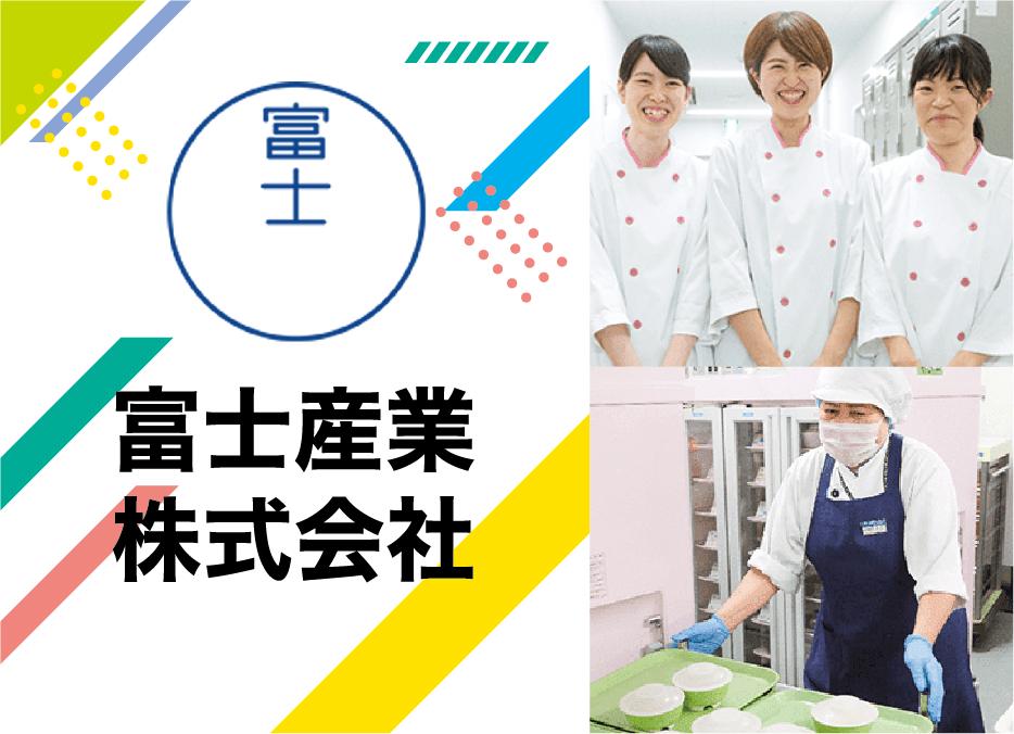 病院・介護施設などでの調理師・調理補助・洗浄スタッフ