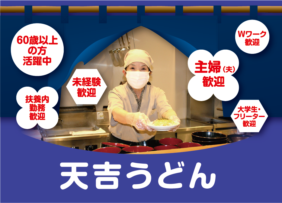 うどん屋での簡単な調理・接客スタッフ