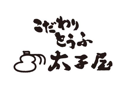豆腐加工補助(工場内作業)
