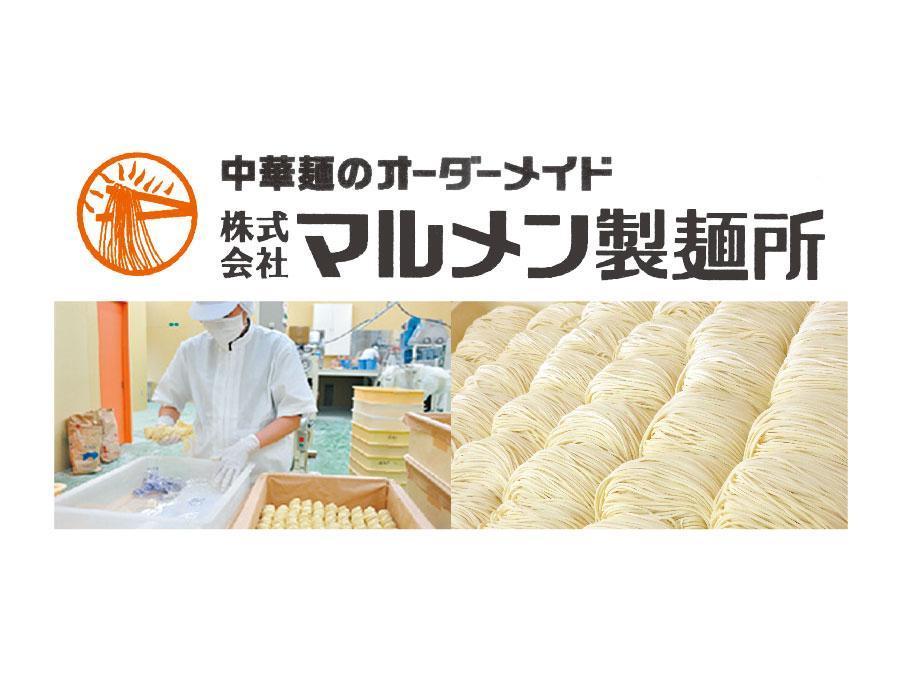 製麺工場での袋詰め・梱包作業