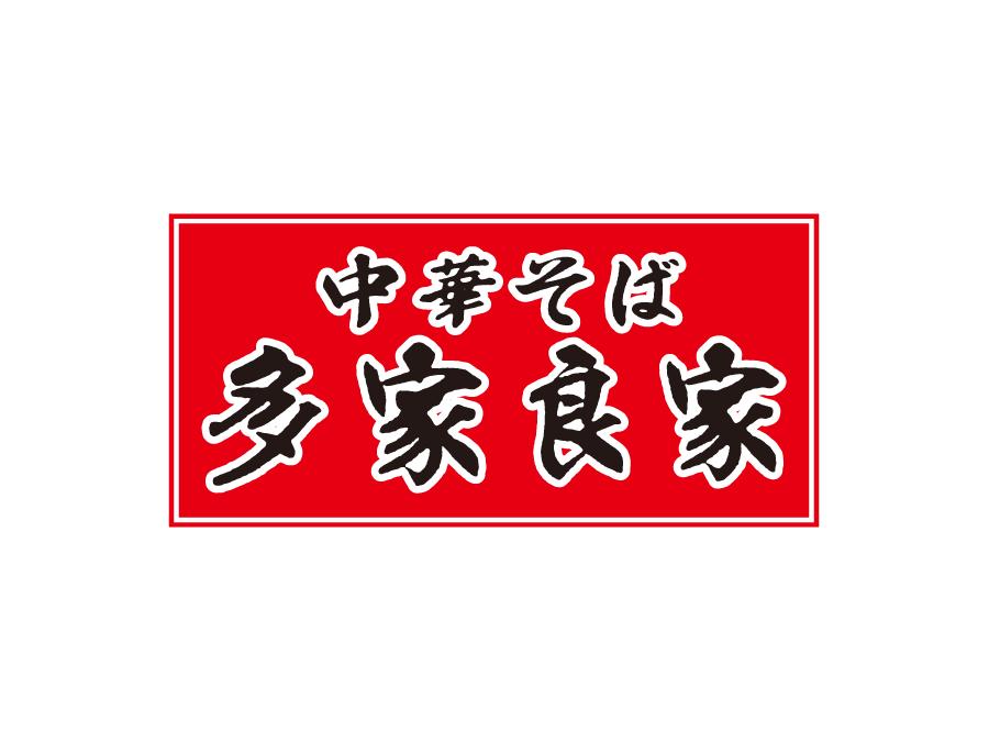 中華そばのお店でのホールスタッフ