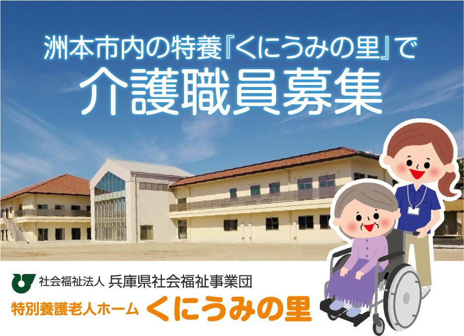 洲本市内の特養『くにうみの里』での介護職員