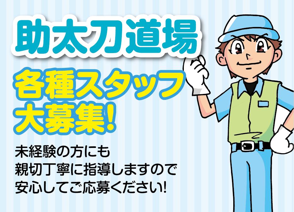 設備工事スタッフ(電気・水道)