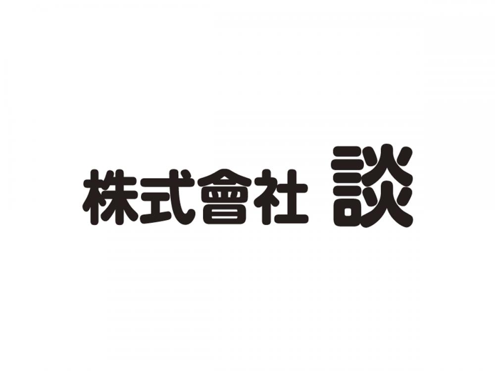 介護向け食品の調理補助・雑務スタッフ(正社員)