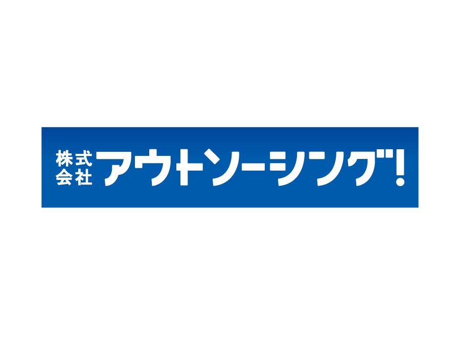 原料投入・製品梱包・運搬【愛媛県新居浜市】